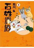 百姓貴族 (首刷限定版)05