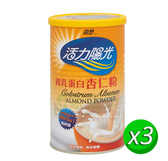 【活力陽光】初乳蛋白杏仁粉 x3罐(500g/罐)_嘉懋