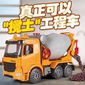 兒童大號水泥車罐車攪拌車翻斗車卡車汽車模型慣性工程車玩具男孩 js1284『科炫3C』