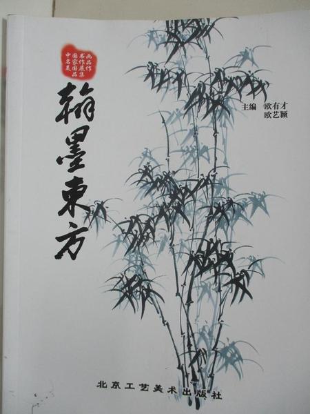 【書寶二手書T7/藝術_I2B】翰墨東方_歐有才, 歐藝穎