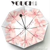 雨傘 太陽傘防曬防紫外線女黑膠超輕小遮陽傘折疊膠囊晴雨傘兩用UPF50   提拉米蘇