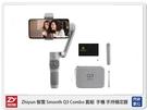 現貨! Zhiyun 智雲 Smooth Q3 COMBO 套裝 手機 手持穩定器 三軸穩定器 (公司貨)