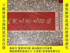 二手書博民逛書店罕見歐州文學史簡編Y314913 張畢來 文化供應社