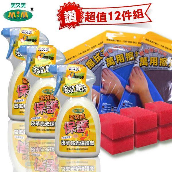 【超值 12件組】美久美 皮革亮光保護液300ML 專業皮革保養 塑膠清潔 橡膠保養【DouMyGo汽車百貨】