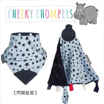 ✿蟲寶寶✿【Cheeky Chompers】Neckerchew 全世界第一個咬咬兜+咬咬巾組合 -閃耀藍星