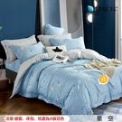 MIT吸濕排汗法式柔滑天絲 雙人 薄床包3件組(加高35CM)《星空》