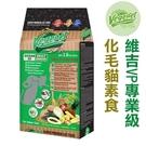 台北汪汪 維吉VP專業級化毛貓素食1.8KG 3-VPC1.8KG