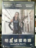 影音專賣店-Y59-215-正版DVD-電影【明星偵探希娜】-亞當韋斯特 安妮哥登 蘿倫達薇拉