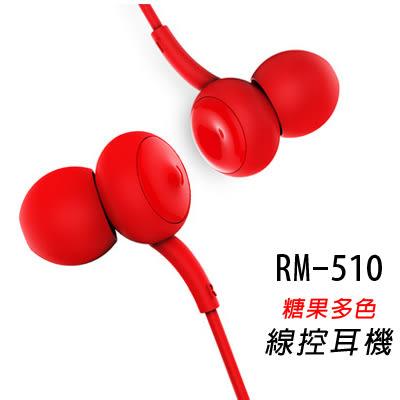 REMAX RM-510 入耳式耳機 / 耳麥 三頻純淨音質 糖果色系 凹凸耳殼 線控耳機 [正版公司貨]