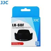 【EC數位】JJC Canon EW-60F 遮光罩 微單 EOS M5 M6 EF-M 18-150mm LH-60F