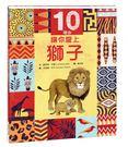 10理由讓你愛上獅子 | OS小舖