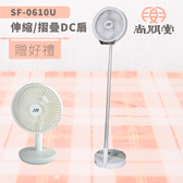 SPT尚朋堂 4段速USB直立式伸縮摺疊DC直流扇 SF-0610U