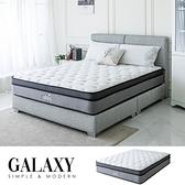 【obis】GALAXY銀離子系列乳膠獨立筒床墊雙人加大6X6.2尺