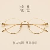 眼鏡框超輕純鈦防藍光輻射電腦護目