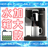 《水箱加大款》Philips Saeco HD8847 飛利浦 全自動 義式咖啡機 (早餐店/早午餐/餐廳可營業用)