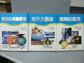 【書寶二手書T7/少年童書_MBT】科學小釣手-藍色的美麗星球_地牛大翻身_燦爛的星空_共3本合售