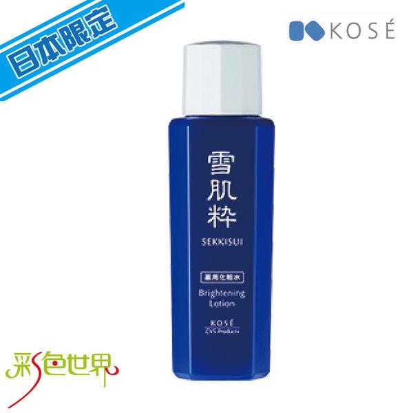 藥用化妝水 KOSE高絲 雪肌粹化妝水 日本現貨 美白保濕化妝水60ml
