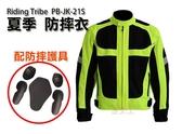 【大尺碼】Riding Tribe 夏季 螢光防摔衣(EVA五件護具) 反光 重機/摩托車/賽車衣 PB-JK-21S