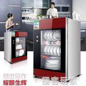 家用立式烘碗機小型台式迷你消毒碗櫃廚房碗筷收納防塵茶具保潔櫃 igo 『極客玩家』