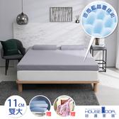 House Door 防蚊防螨11cm藍晶靈涼感記憶床墊全配組-雙大復刻灰
