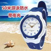 兒童手錶 手錶男女孩50米游泳防水夜光石英錶中小學生童錶