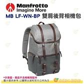 曼富圖 Manfrotto MB LF-WN-BP 公司貨 溫莎生活 雙肩後背相機包 適用單眼 鏡頭 空拍機 腳架 筆電