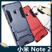Xiaomi 小米 Note 2 變形盔甲保護套 軟殼 鋼鐵人馬克戰衣 防摔 全包帶支架 矽膠套 手機套 手機殼
