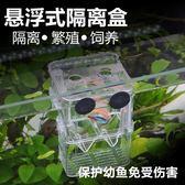 森森孔雀魚繁殖盒幼魚魚缸隔離斗魚魚苗產卵器熱帶魚亞克力孵化盒 聖誕交換禮物