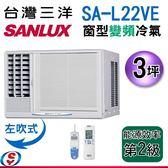 贈電扇+24期分期【信源】3坪【台灣三洋SUNLUX冷專變頻窗型冷氣】(右)SA-R22VE/(左)SA-L22VE不含安裝