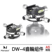 Marsace 馬小路 DW-4 快裝板齒輪組件 齒輪球型雲台 專業雲台 總代理公司貨