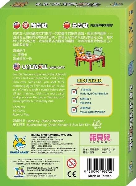 『高雄龐奇桌遊』 醜娃娃 Ugly Doll 繁軆中文版 ★正版桌上遊戲專賣店★