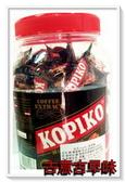 古意古早味 咖啡糖(Kopiko/200粒/罐) 古早味 懷舊零食 童玩 硬糖 印尼 咖啡糖