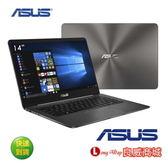 【送Off365】華碩 ASUS UX430 14吋窄邊框筆電(i5-8250U/MX150/512G/8G/石英灰) UX430UN-0101A8250U