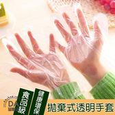 【居家任選3件88折】一次性手套 手扒雞手套 100隻賣 衛生塑膠手套 PE材料 拋棄式 透明 手套(V50-0093)