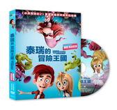 【停看聽音響唱片】【DVD】泰瑞的冒險王國