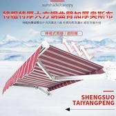 雨棚遮陽棚折疊收伸縮式戶外防雨陽台門面鋁合金手搖電動升太陽篷【快速出貨】