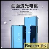 【萌萌噠】OPPO Realme 5 Pro  電鍍鏡面智能支架款 直立式休眠功能側翻皮套 手機套 手機殼