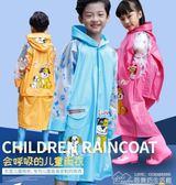 兒童雨衣幼兒園寶寶雨披小孩學生6-12男女童防水雨衣帶書包位 居樂坊生活館