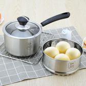奶鍋不銹鋼304加厚湯鍋小蒸鍋家用熱牛奶煮鍋寶寶輔食鍋迷你小鍋 HM  范思蓮恩