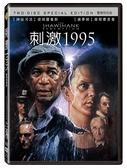 【停看聽音響唱片】【DVD】刺激1995