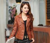 卡樂store...小中大尺碼PU皮衣韓版皮夾克修身顯瘦短外套 2色 棕色 S-4XL #sh2267