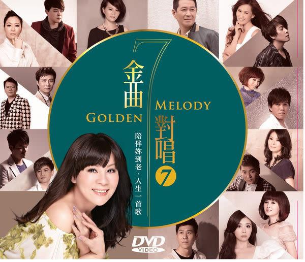 金曲對唱 7 雙DVD(購潮8)
