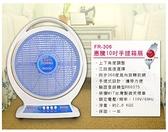 惠騰10吋手提式冷風箱扇