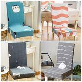 優惠快速出貨-彈性餐椅套連體椅子套罩通用皮凳子套家用布藝座椅罩簡約現代清新