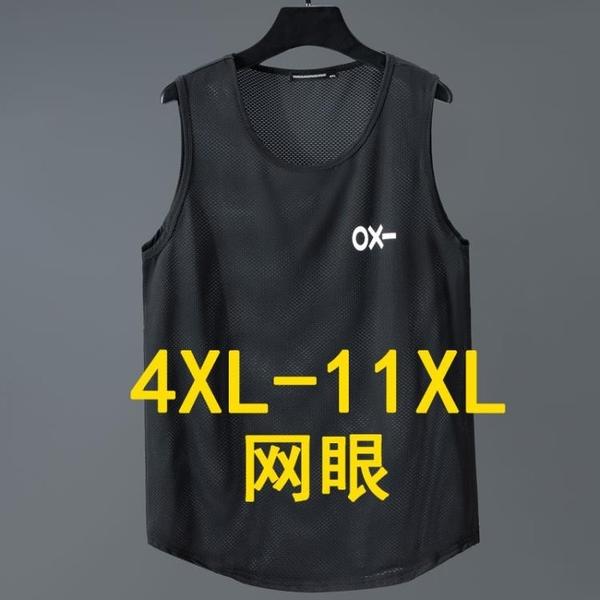 潮流背心 9XL大碼冰絲背心網眼男薄款加肥加大坎肩潮外穿胖子健身運動速干