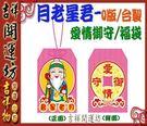 {吉祥開運坊}(台製/Q版-月老星君福袋(御守)}