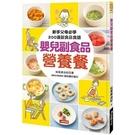嬰兒副食品營養餐(新手父母必學200道副食品食譜)