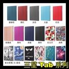 【萌萌噠】三星 Galaxy Tab A...