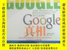 二手書博民逛書店罕見Google真相17746 熊江著 中華工商聯合出版社 IS