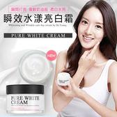 韓國 Dr.Young 黛兒漾 瞬效水漾亮白霜 50mL 素顏霜 ◆86小舖 ◆